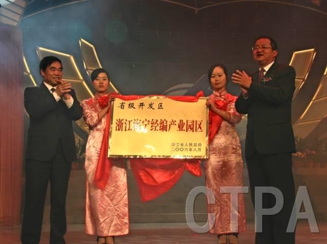 海宁经编产业园授牌                时间:2011-12-09 14:47:46 地点